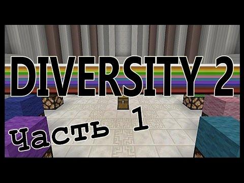 Первые трудности! №1 - Diversity 2 прохождение! - Майнкрафт карта - Minecraft
