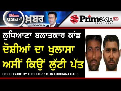 Prime Khabar Di Khabar 672 Disclosure by the culprits in Ludhiana case