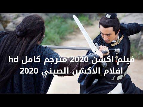 فيلم اكشن 2020 مترجم كامل hd/افلام الاكشن الصيني 2020/film action 2020