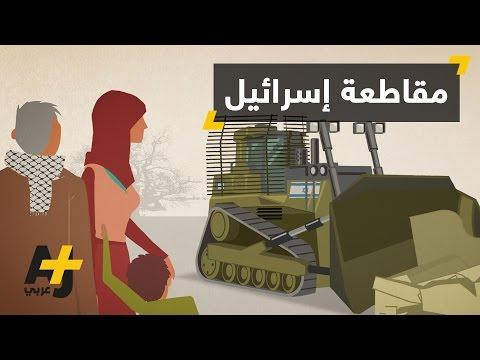 ما هي حركة الـ BDS؟