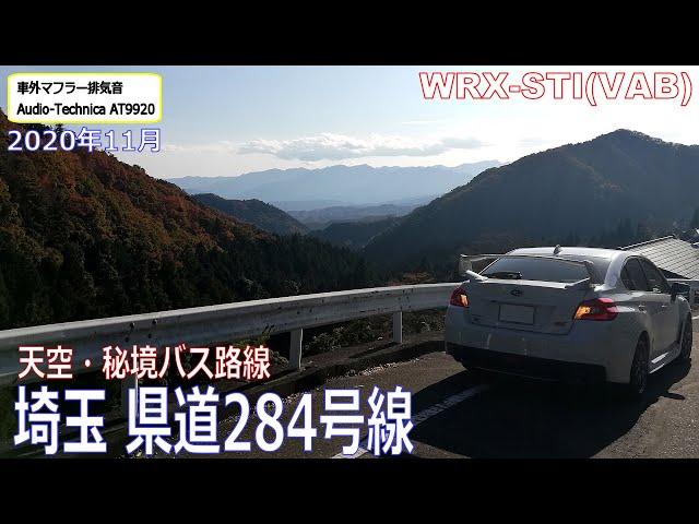 天空・秘境バス路線 埼玉 県道284号線 WRX STI