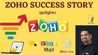 Zoho Success Storyin Tamil [ Zoho Marketing Strategy ] | zoho mail | Sridhar Vembu