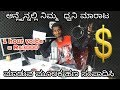 How to earn money by selling your voice online in Kannada