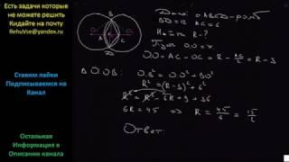 Геометрия В пересечение двух равных кругов вписан ромб с диагоналями 12 и 6 см. Найти радиус