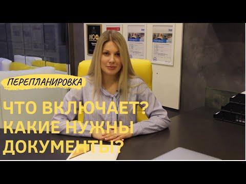 Ремонт квартир в Севастополе, ДОКУМЕНТЫ ДЛЯ ПЕРЕПЛАНИРОВКИ.