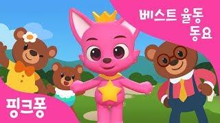 곰 세마리 | 곰 세 마리가 한 집에 있어, 아빠 곰 엄마 곰 애기 곰🎶 | 핑크퐁과 호기의 율동 동요 | 동물 동요 | 핑크퐁! 인기동요