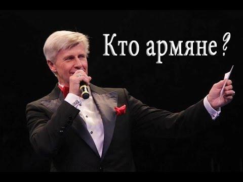 Александр Загорский: Кто армянe? HD