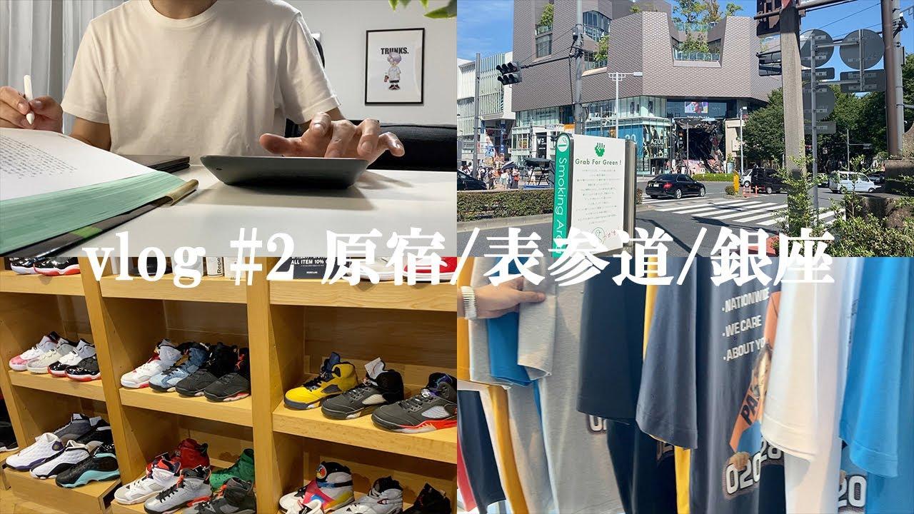 【vlog #2】原宿/表参道/銀座 26歳社会人の休日の過ごし方(ショッピング/スニーカー)