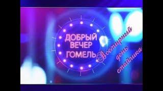 """""""Добрый вечер, Гомель"""" Всемирный день смайлика"""