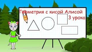 Геометрия с кисой Алисой 3 урока.