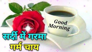 Sardi me grama Garm Chai | Good morning shayari | Wishes For Everyone