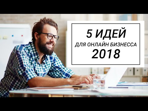 5 Идей для Онлайн Бизнеса в 2018 Году