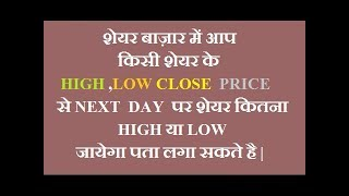 How To Identify Stock Market Trends IN HINDI