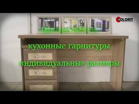 Фабрика мебели колорит Ульяновск