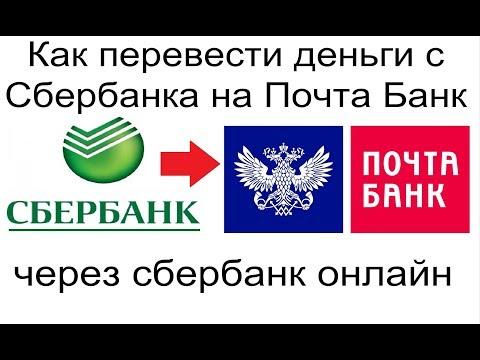 Как перевести деньги с Сбербанка на Почта Банк через сбербанк онлайн