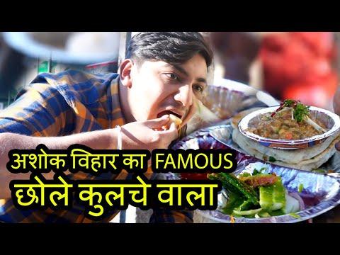 Amar Ji Famous Chole Kulche | Ashok Vihar Ke Famous Chole Kulche | Delhi Street Foods | छोले कुल्चे
