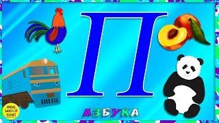 Азбука для малышей. Буква П. Учим буквы вместе. Развивающие мультики для детей