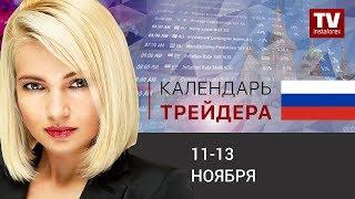 Календарь трейдера на 11 - 13 ноября:  Фунт будут продавать (GBP, USD)