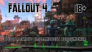 Fallout 4. Обзор вооружения. Пистолеты.