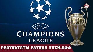 Лига Чемпионов 2021 22 Раунд плей офф Квалификация Результаты Расписание