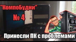Принесли компьютер с проблемами в ремонт - КомпоБудни [4]