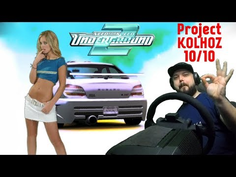 КОЛХОЗ СУБАРЯ НА 10 ЗВЁЗД!!! Need For Speed: Underground 2