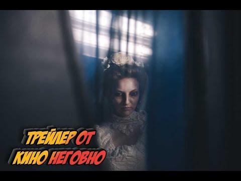 Русский трейлер - Невеста