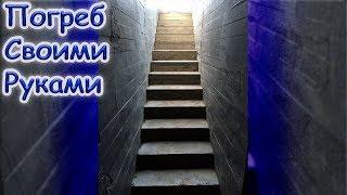 видео Погреб  (Обустройство) / Поиск по тегам / Мои дачи