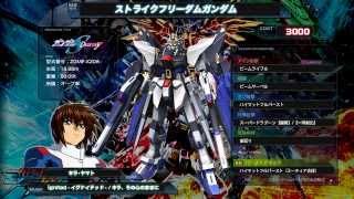 Gundam Extreme VS Full Boost - Kira, True to his feelings  extended