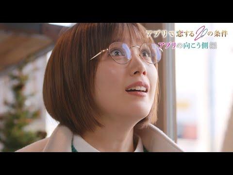 主演:本田翼【アプリで恋する20の条件】Huluオリジナルストーリー「アプリの向こう側」独占配信中♡