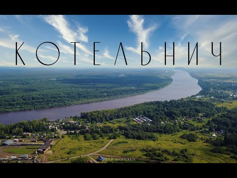 Kotelnich and Vyatka river. Summer 2017 (Котельнич. Вятка. Лето 2017)