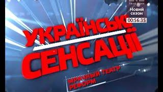 Похмурий театр реформ. Українські сенсації – 103 випуск