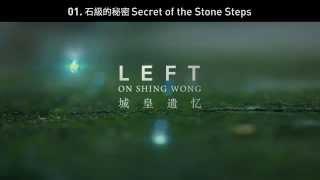 01 - 石級的秘密 Secret of the Stone Steps - Left on Shing Wong 城皇遺憶