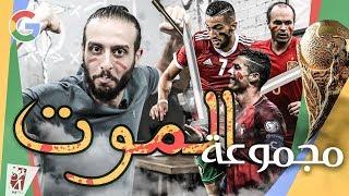 رونالدو وحلم كأس العالم !! المجموعة الثانية B | #صباحوروسيا