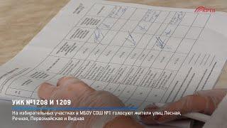 КРТВ. УИК №1208 и 1209