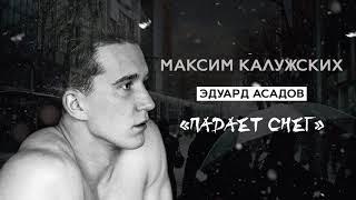 Максим Калужских - «Падает снег». (Эдуард Асадов)