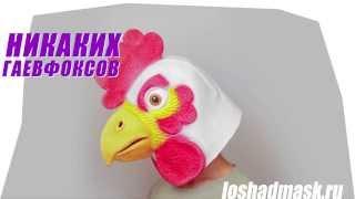 Купить маску курицы белая(, 2014-02-14T10:11:06.000Z)