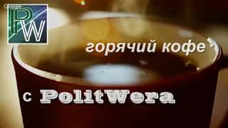 """""""Горячий кофе"""" с PolitWera"""