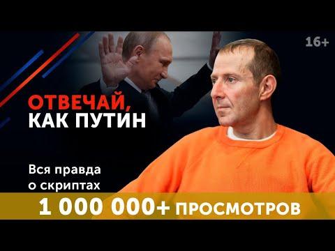 Как отвечать на неудобные вопросы? Выигрышные стратегии авторитетных людей. Пример от Путина. 16+
