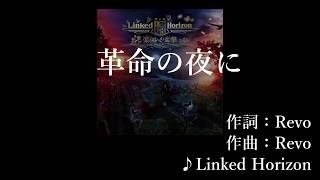 Gambar cover 革命の夜に -KARAOKE- (In der revolutions nacht)【Linked Horizon】