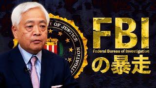 【秘密警察FBI】深夜に急襲、即逮捕...驚きの逮捕理由とは?