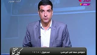 #مذيع_الحدث يقدم خطة مصر للتحول إلى