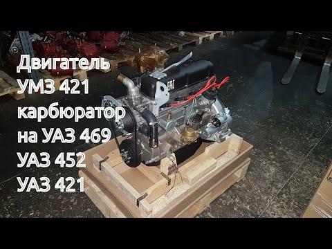 Двигатель УМЗ 421 карбюратор на УАЗ 469 УАЗ 452 УАЗ 421