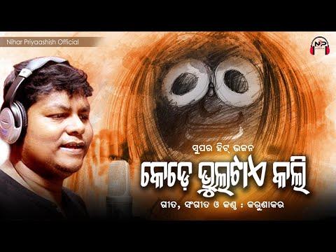 Odia Bhajan | କେଡେ ଭୁଲଟାଏ କଲି | Kede Bhultae Kali by Karunakar | Studio Version