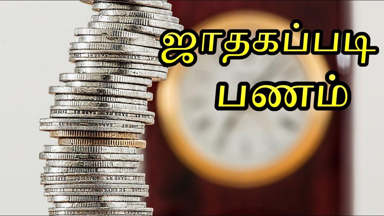 Thirumana Porutham | 10 Porutham in Tamil | Marriage