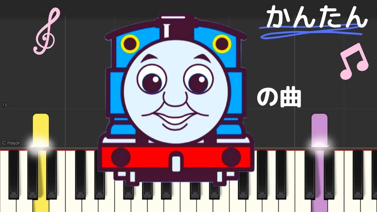 きかんしゃトーマスのテーマ(簡単ピアノ・弾き方)ゆっくり・ 初心者向け練習用・初級Tutorial