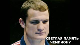 Светлая память чемпиону.Романчук Роман Романович