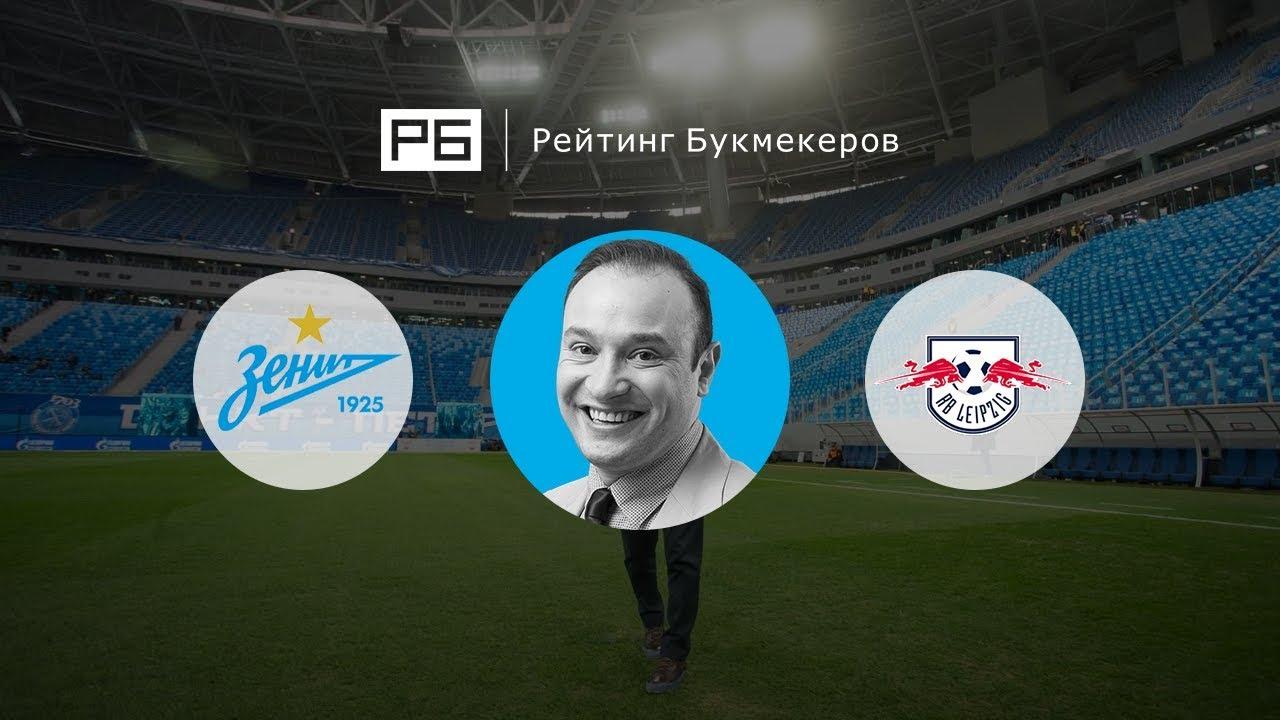 Прогноз на матч Лейпциг - Зенит