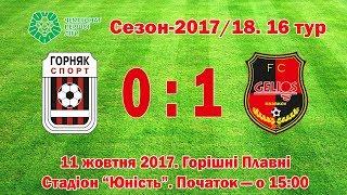 Гірник-Спорт - Геліос - 0:1
