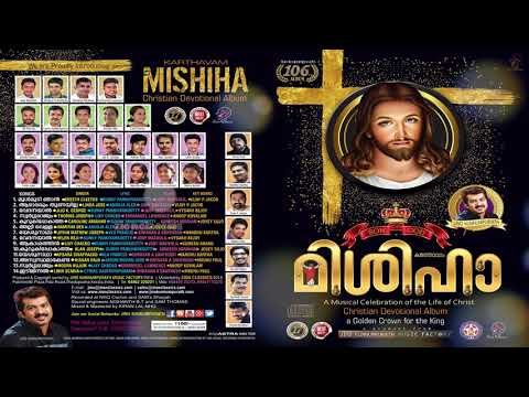 Alli Vella | Album Karthavam Mishiha | Karaoke With Lyrics |